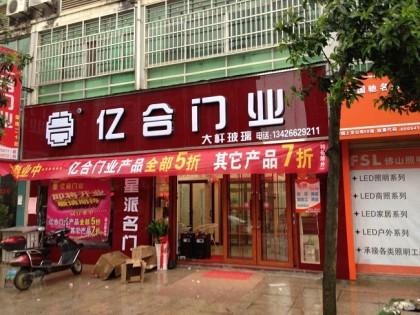 亿合门窗江西九江武宁专卖店