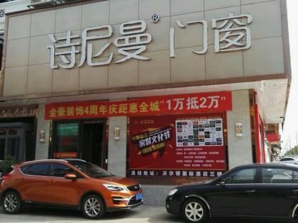 诗尼曼门窗江西赣州兴国县专卖店