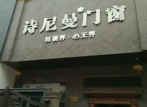 诗尼曼门窗江西宜春袁州区专卖店