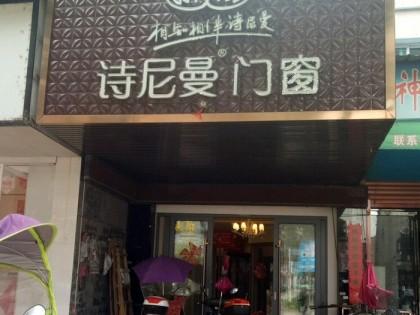 诗尼曼门窗江西宜春高安市专卖店