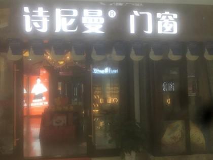 诗尼曼门窗江西九江专卖店