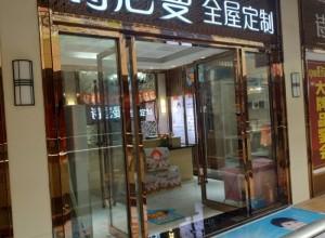 诗尼曼门窗四川雅安市专卖店
