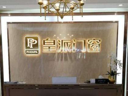 皇派门窗广东广州花都区专卖店