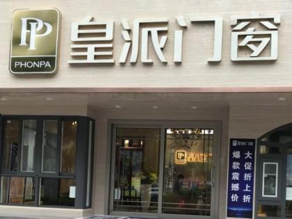 皇派门窗广东广州白云区专卖店