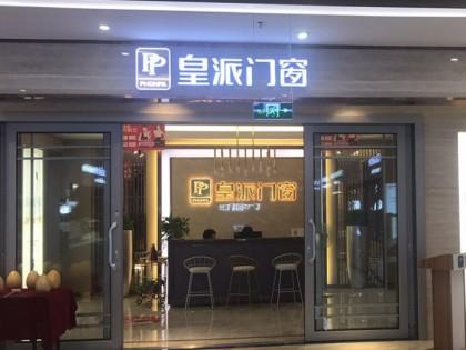 皇派门窗广东广州从化区专卖店
