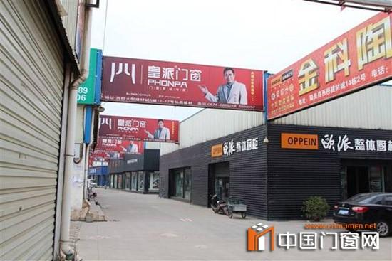 皇派门窗云南曲靖陆良县专卖店