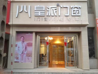 皇派门窗江西萍乡专卖店