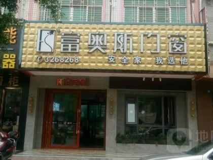 富奥斯门窗广东梅州兴宁市专卖店