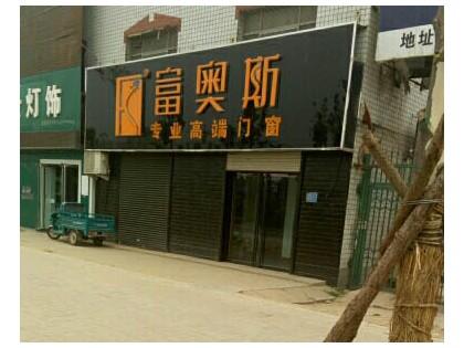 富奥斯门窗河北沧州任丘市专卖店