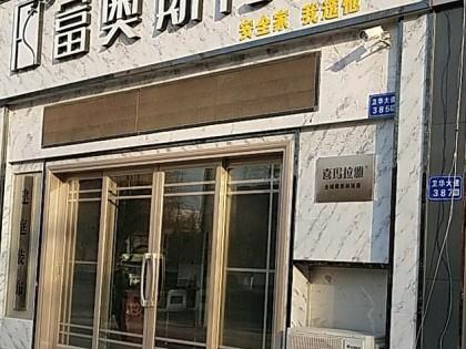富奥斯门窗河南新乡专卖店