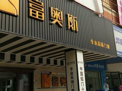 富奥斯门窗湖北荆州公安县专卖店