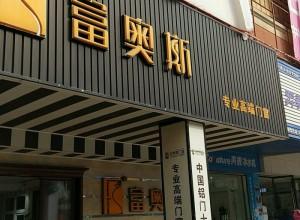 富奥斯门窗湖北荆州公安县专卖店 (127播放)