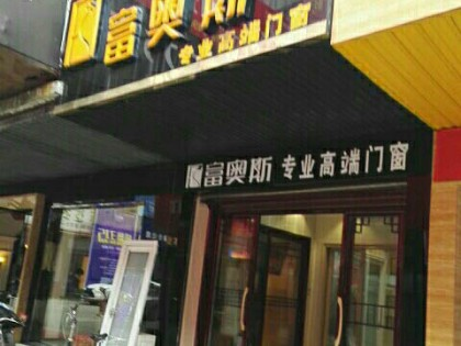 富奥斯门窗湖北荆州洪湖市专卖店
