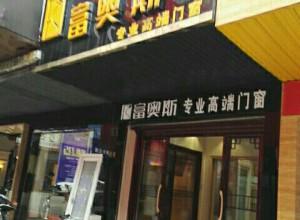 富奥斯门窗湖北荆州洪湖市专卖店 (146播放)