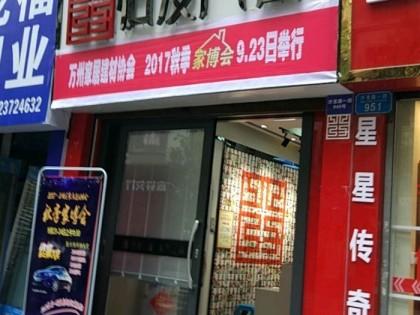 怡发门窗重庆万州区专卖店