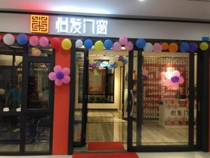 怡发门窗重庆南岸区专卖店