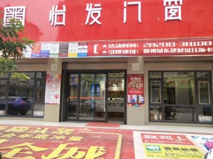 怡发门窗广西贺州市专卖店