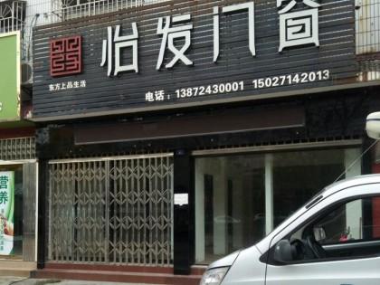 怡发门窗湖北荆州江陵县专卖店