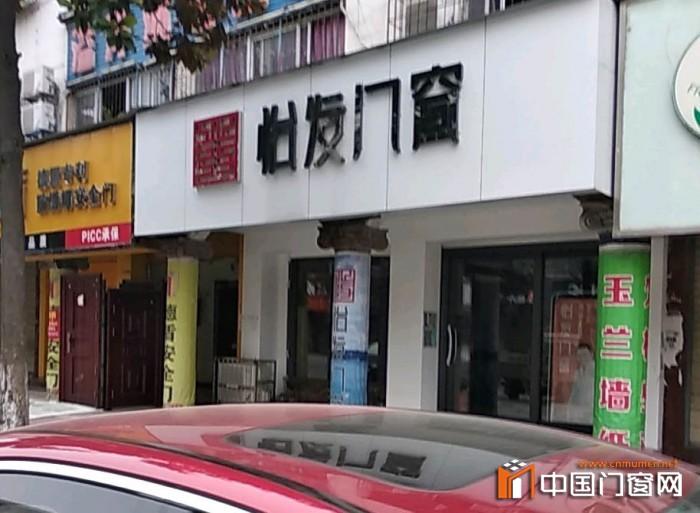 怡发门窗湖北襄阳宜城市专卖店