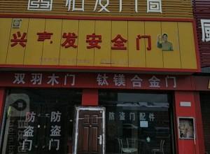 怡发门窗河北邢台专卖店