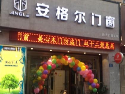 安格尔门窗福建福州闽清县专卖店
