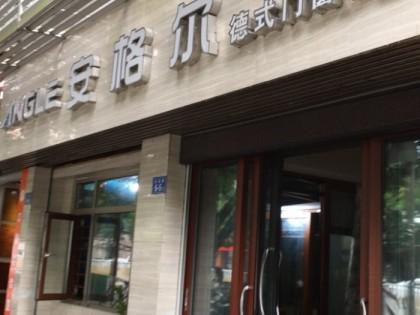 安格尔门窗福建福州永泰县专卖店