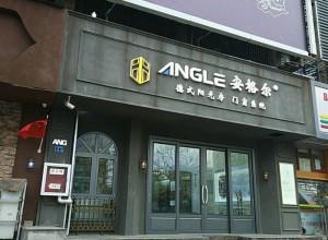 安格尔门窗江苏南京建邺区专卖店 (161播放)