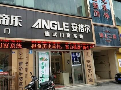 安格尔门窗四川自贡市专卖店