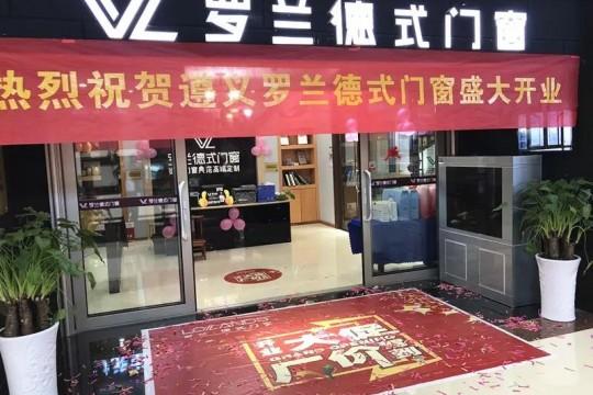 罗兰德式门窗遵义旗舰店开业帮扶活动,现场签单火爆,燃爆遵义!