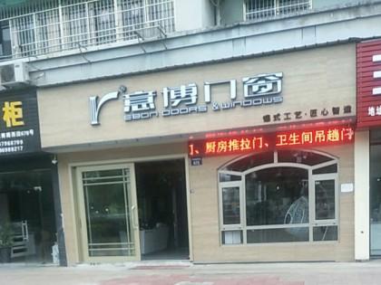 意博门窗浙江金华专卖店