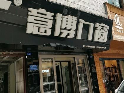 意博门窗贵州遵义市专卖店