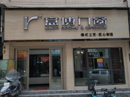 意博门窗贵州铜仁市专卖店