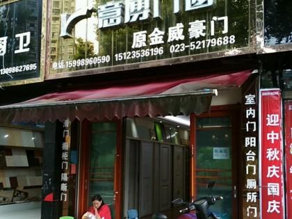意博门窗重庆开州区专卖店