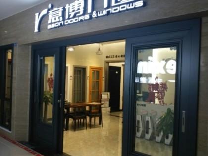 意博门窗重庆沙坪坝区专卖店