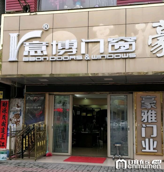 意博门窗广东惠州市专卖店