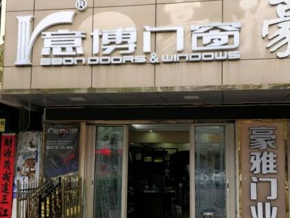 意博门窗广东惠州惠东县专卖店
