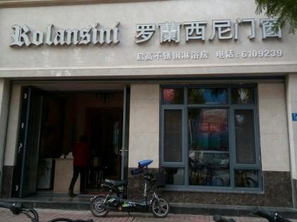 罗兰西尼门窗福建漳州市专卖店