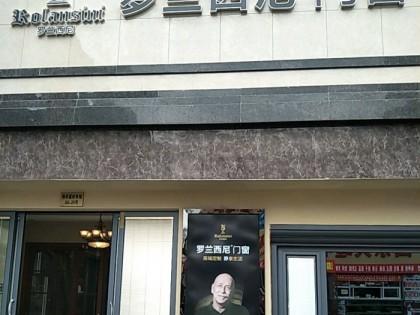 罗兰西尼门窗广西南宁兴宁区专卖店