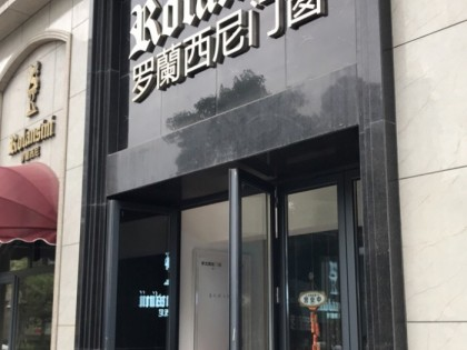 罗兰西尼门窗湖北荆州专卖店