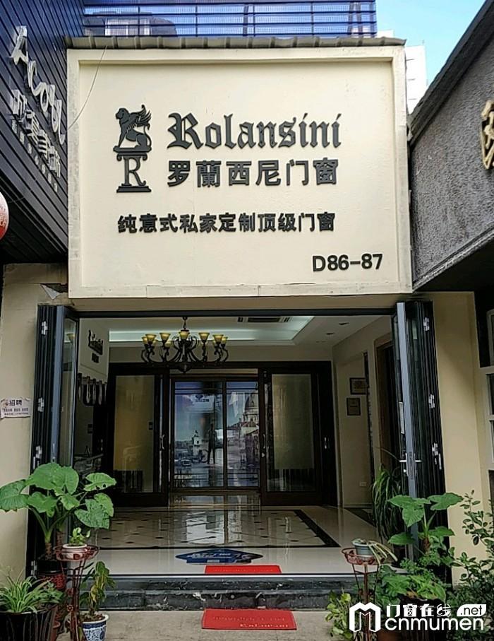 罗兰西尼门窗浙江温州专卖店