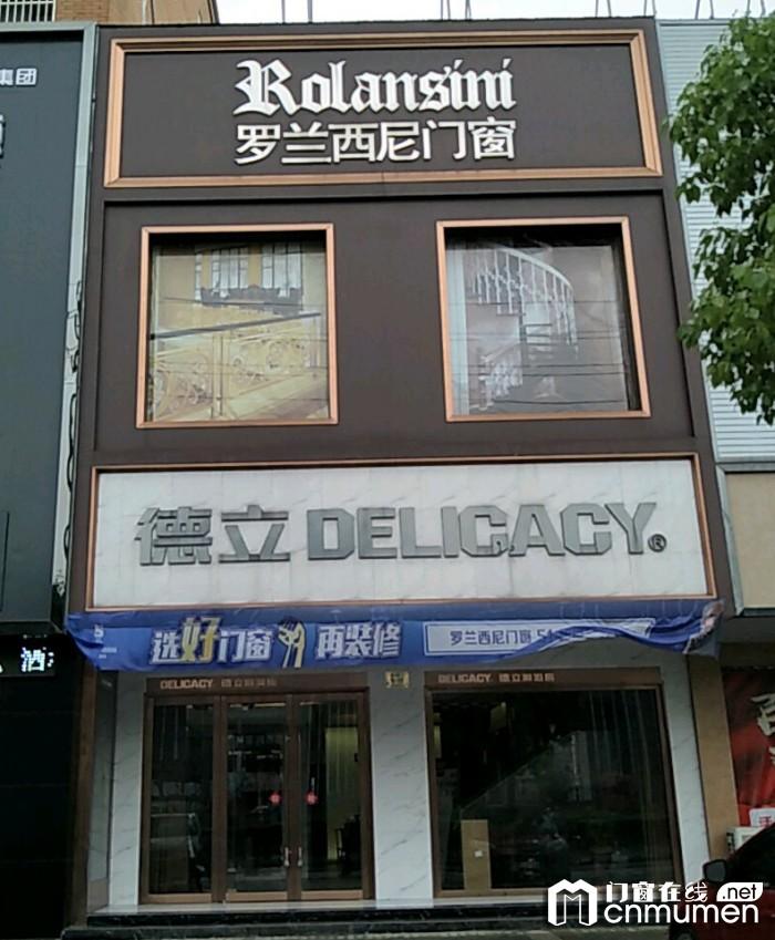 罗兰西尼门窗浙江湖州市南浔专卖店
