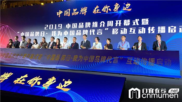 受邀出席2019第三届中国品牌发展论坛,轩尼斯与众大咖共商品牌发展之道