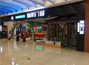 瑞明门窗上海专卖店