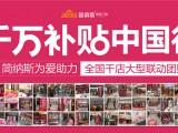 简纳斯千万补贴中国行活动战报,第一阶段迅速爆单 ! (1785播放)