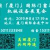 2019第八届中国(厦门)国际门窗幕墙展览会