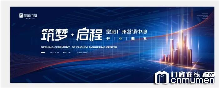 """皇派广州营销中心开业,此时""""无声""""胜""""有声"""""""