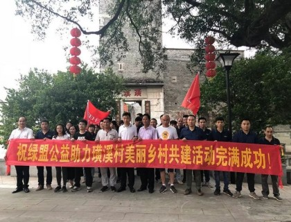 亿合参与古村落保护公益 助力中国美丽乡村建设