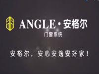 安格尔门窗企业宣传片