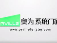 上海奥为高端系统门窗宣传片