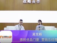 门窗在线探访:德技优品门窗营销总经理吴文杨先生